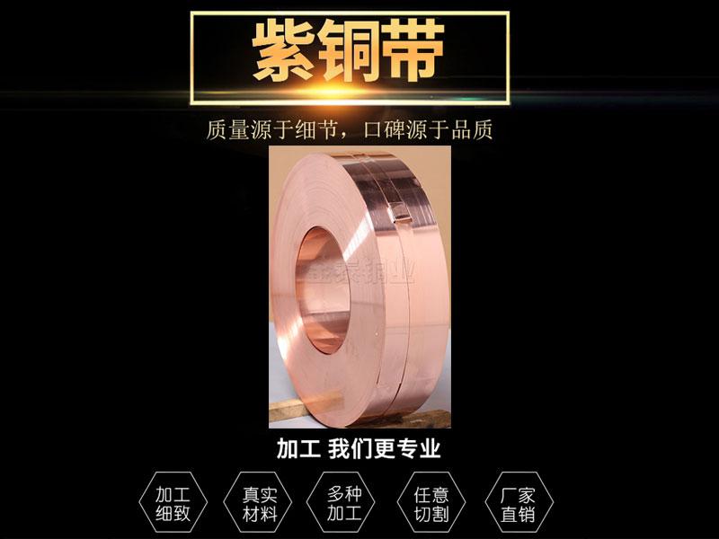 有信譽度的T2紫銅帶提供商,當選金泰銅業-銅帶批發價格