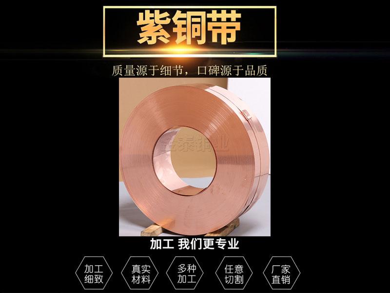 温州供应具有口碑的T2紫铜带 高压电器用紫铜带