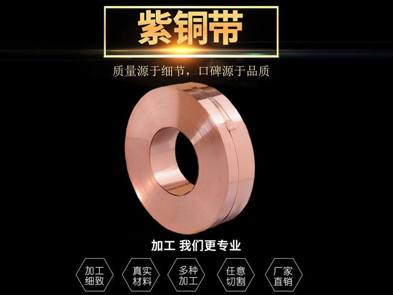 温州哪里有卖价格适中的T3紫铜带-温州紫铜带