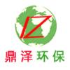 河北鼎泽环保设备有限公司