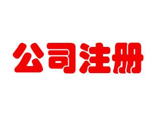 菏泽公司注册哪里找-哪儿有提供有口碑的公司注册
