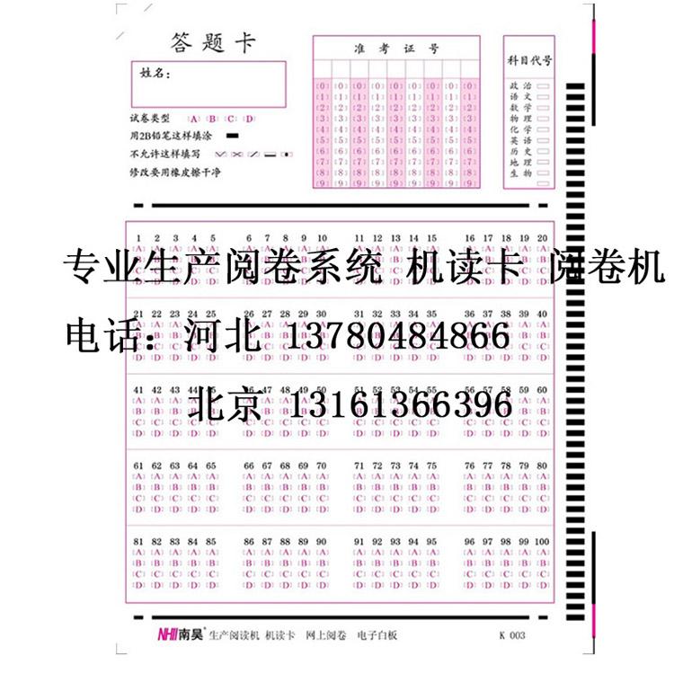 镇巴县机读卡公务员行测使用 单招考试机读卡