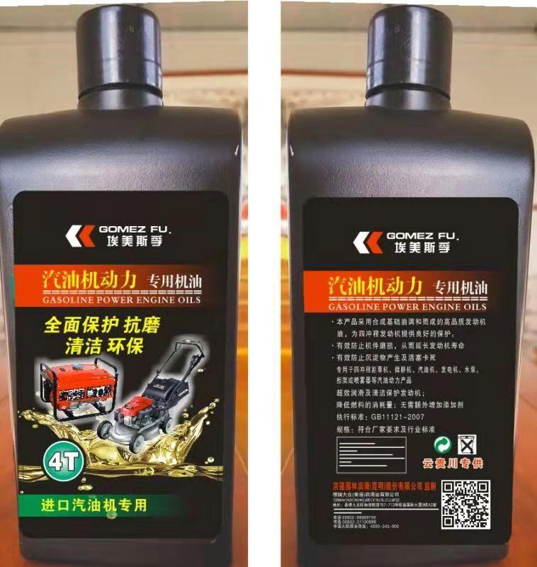 摩托车发动机油-哪里有卖有品质的摩托车用油
