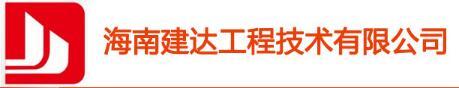 海南建达工程技术有限公司
