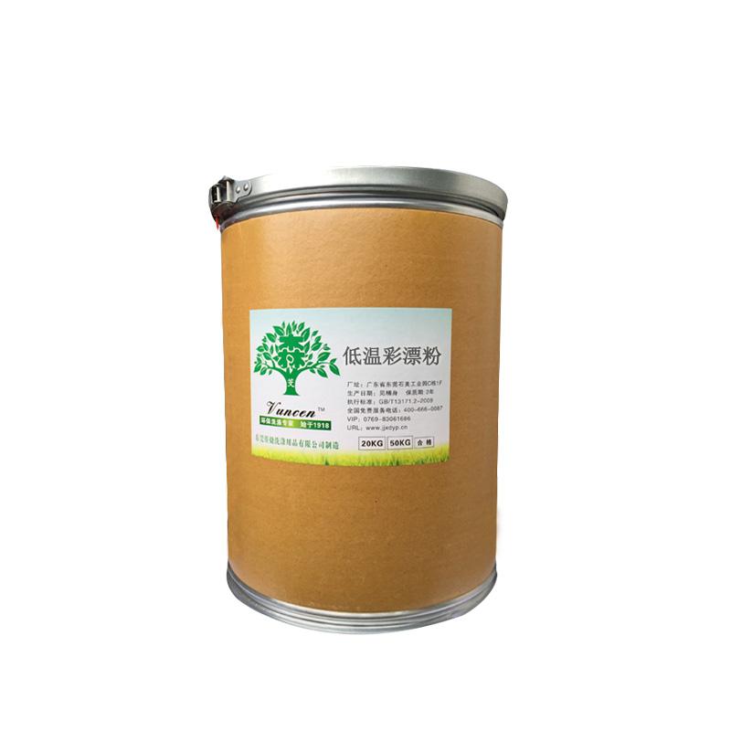 报价合理的彩漂白剂-想买品质好的低温彩漂粉就到宇创日化