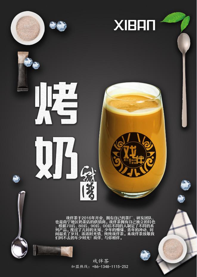 新品奶茶原料上哪买-南宁烤奶粉批发