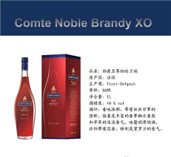 进口洋酒供应商_奥达辉酒业供应品质好的白兰地