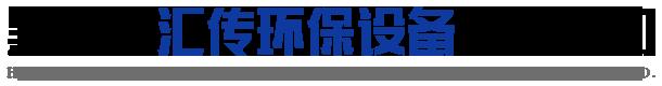 黑龙江汇传环保设备有限公司