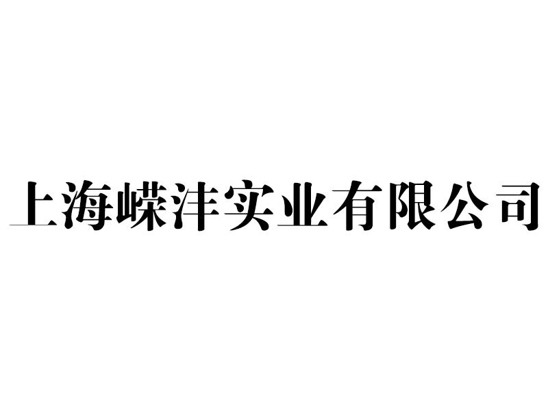 上海嶸灃實業有限公司
