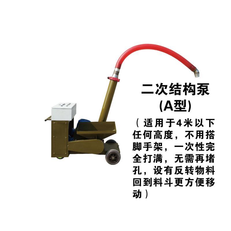 專業的二次結構輸送泵制作商,二次結構輸送泵制造