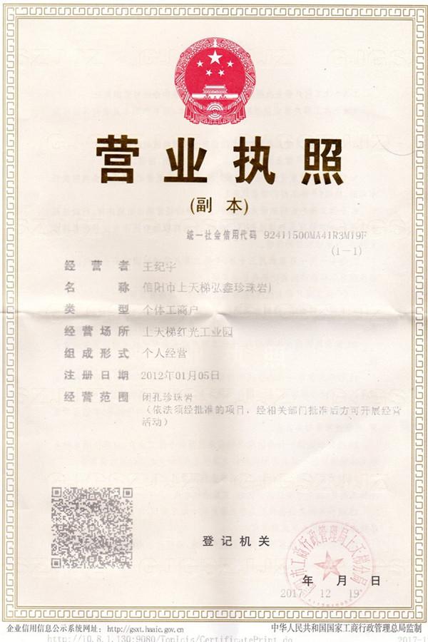 物超所值弘鑫珍珠岩20-30目珍珠岩推荐,出售珍珠岩