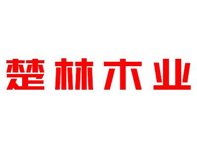 宁夏楚林木业有限公司