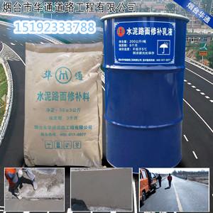北京水泥路面修补料一次将路面修补好