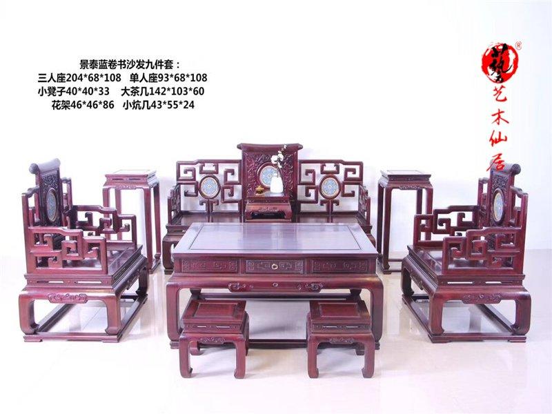 莆田优良的红木沙发供销_实用的红木沙发