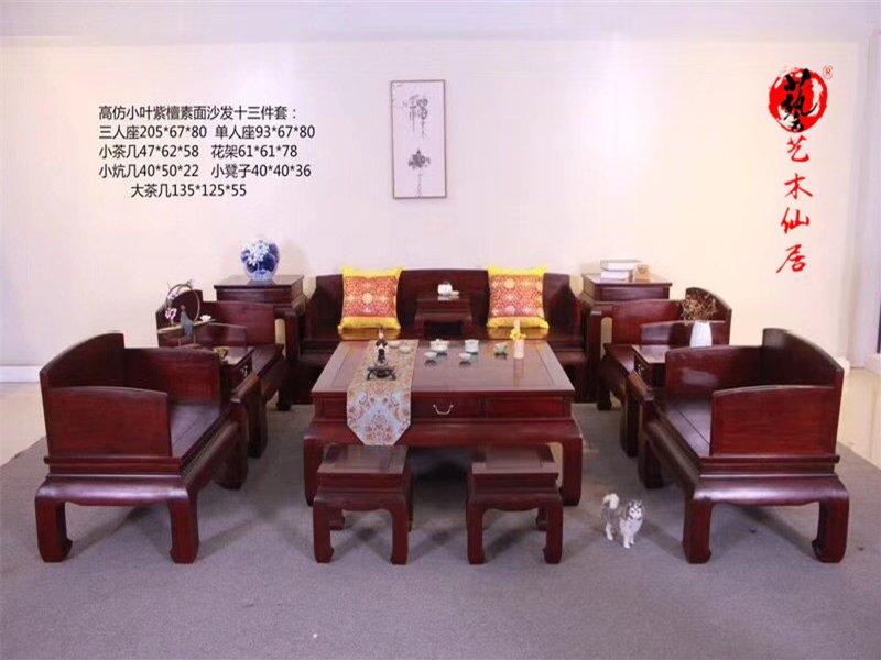 紅木家具贊比亞血檀素面明式沙發十三件套中式客廳大型沙發組合