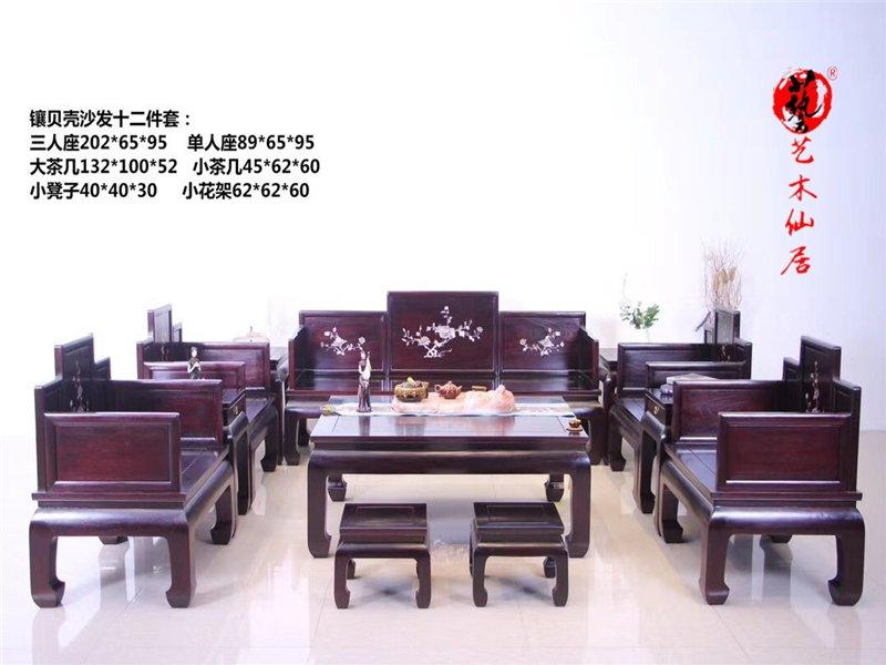 紅木家具贊比亞血檀嵌貝寶座沙發12件套實木中式客廳大型