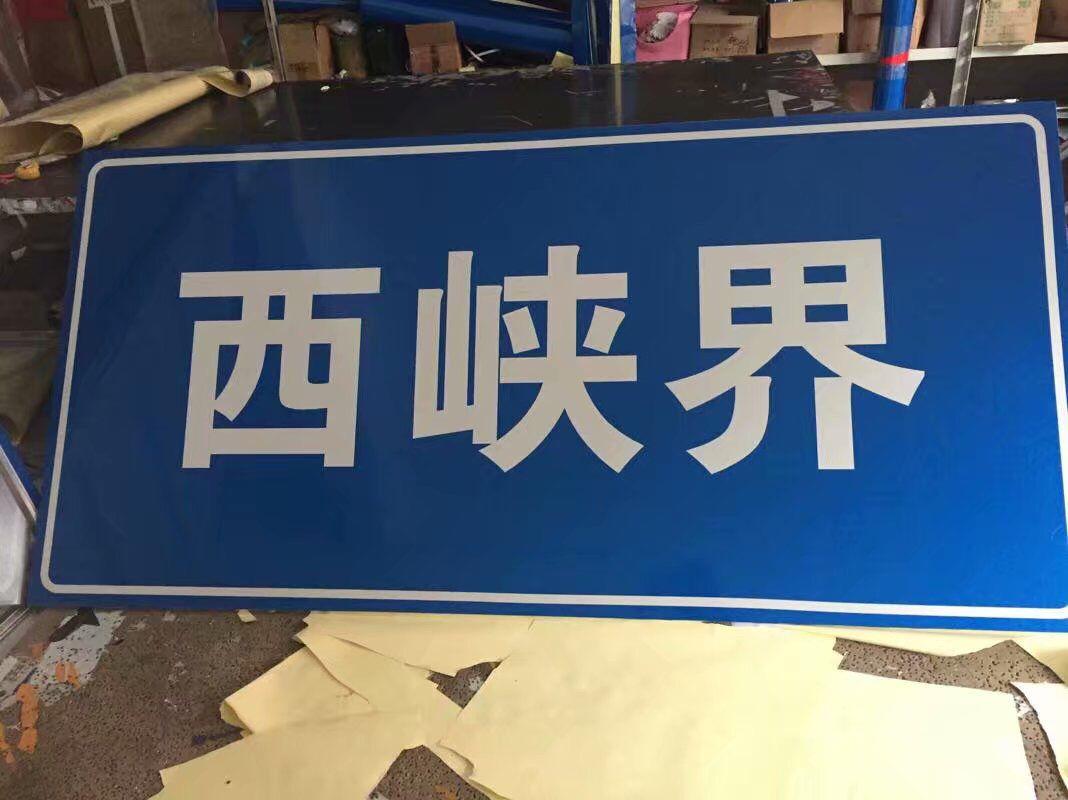 交通標志牌定制-選靠譜的交通標志牌就到源通交通