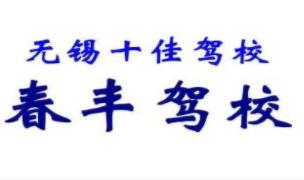 新区杨发军陪驾服务部