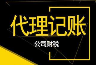 宁夏兼职会计电话_宁夏具有口碑的兼职会计公司