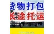 松江区车墩镇圆通快递物流大摩托车电瓶车 行李箱搬家到四川重庆