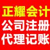济宁正耀会计咨询服务有限公司