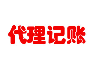 新型的济宁代理记账|口碑好的济宁代理记账公司推荐