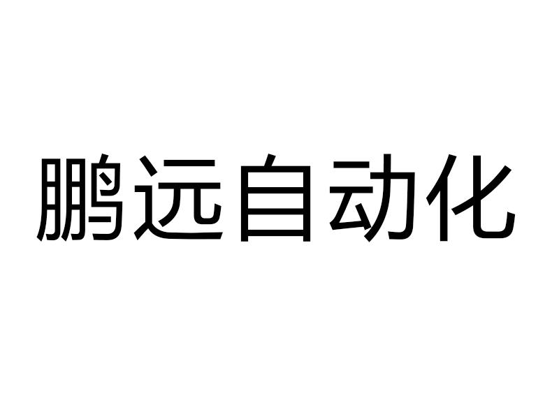 石家庄鹏远自动化工程技术有限公司