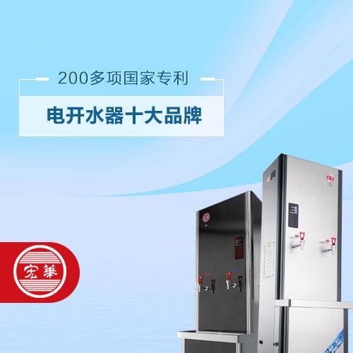 价位合理的宏华2019新款亮板刷卡电开水器_北京价格超值的宏华2019新款亮板刷卡电开水器供销