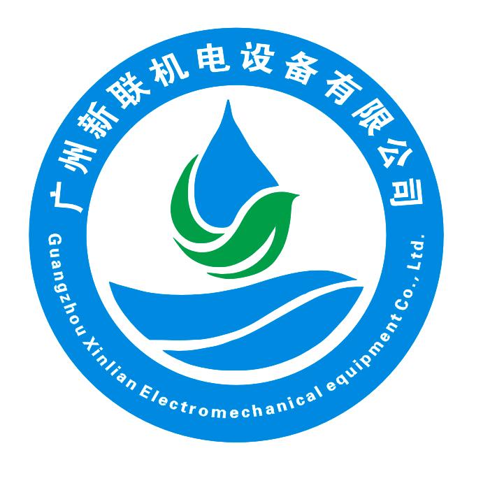 广州新联机电设备有限公司
