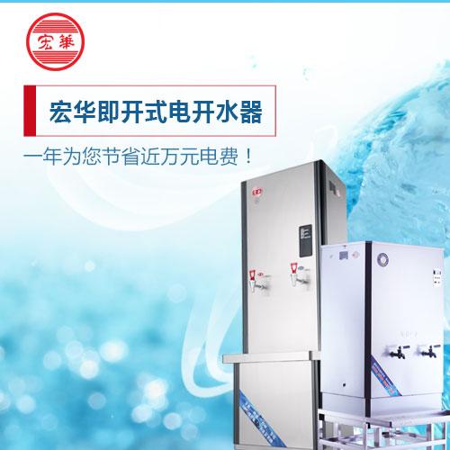校园温开水器动态-供应宏华电器品质有保障的宏华2019新款亮板刷卡电开水器