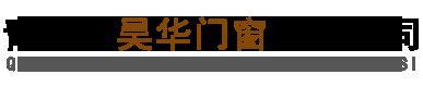 青州市昊华门窗有限公司