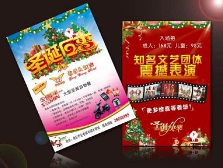 惠州圣诞节信封定制-优良圣诞节宣传单