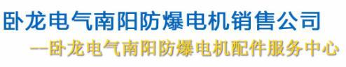 南陽馳玥防爆電機銷售有限公司