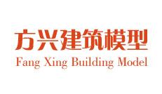 廣西方興建筑模型設計有限公司