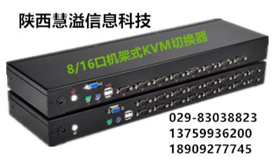 陕西慧溢科技KVM切换器生产厂商