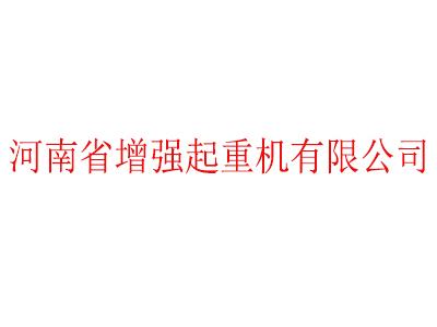 河南省增强起重机有限公司