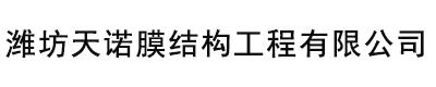 潍坊天诺膜结构工程有限公司