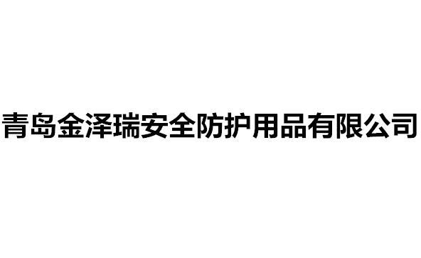 青岛金泽瑞安全防护用品有限公司