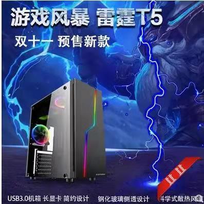 游戏风暴 雷霆T5 多种彩灯模式支持大显卡机箱