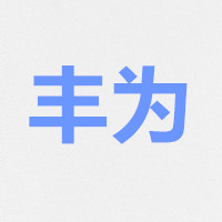 广州市丰为自动化机械设备有限公司
