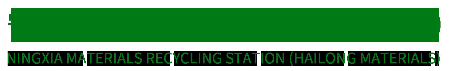 宁夏物资回收站(海龙物资)