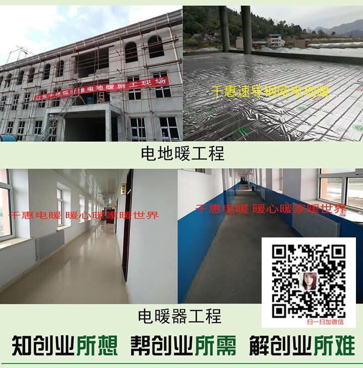 碳纤维电地暖@青海碳纤维电地暖厂家@安装多少钱