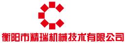 衡阳市精瑞机械技术有限公司