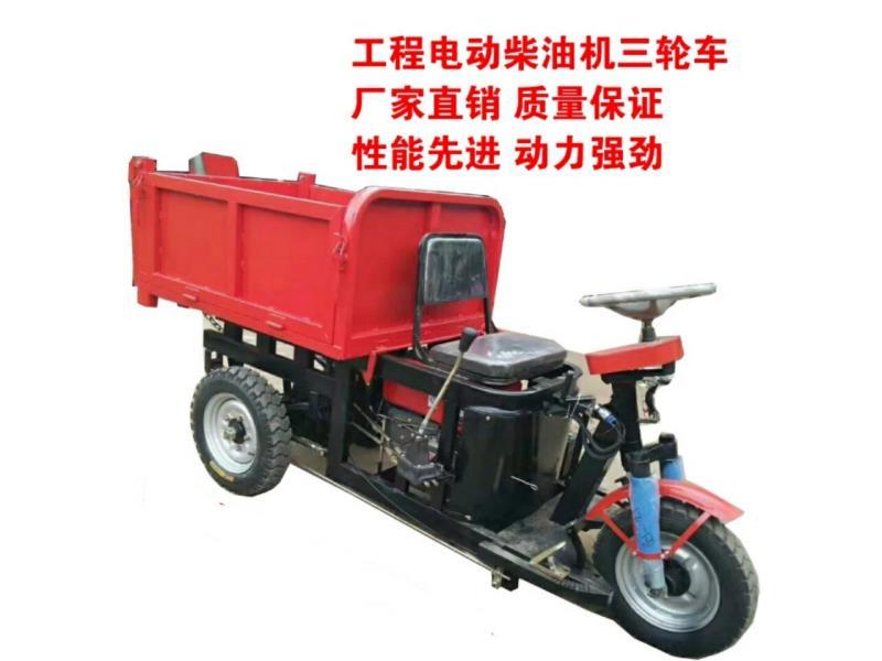 工程三轮车哪里有卖_工程三轮车维修就选辉阳建筑