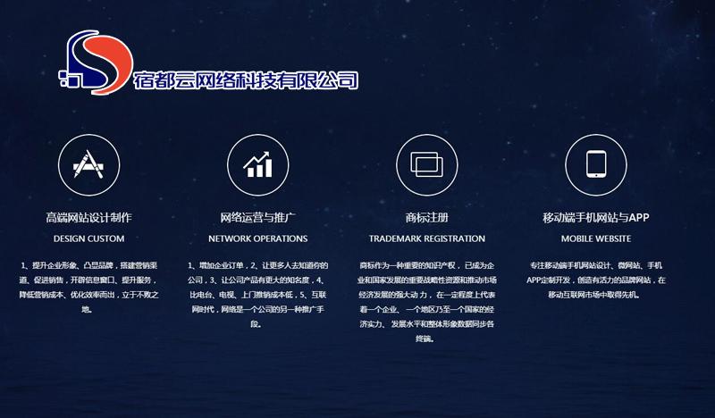 网站建设咨询_宿州有保障的网站建设