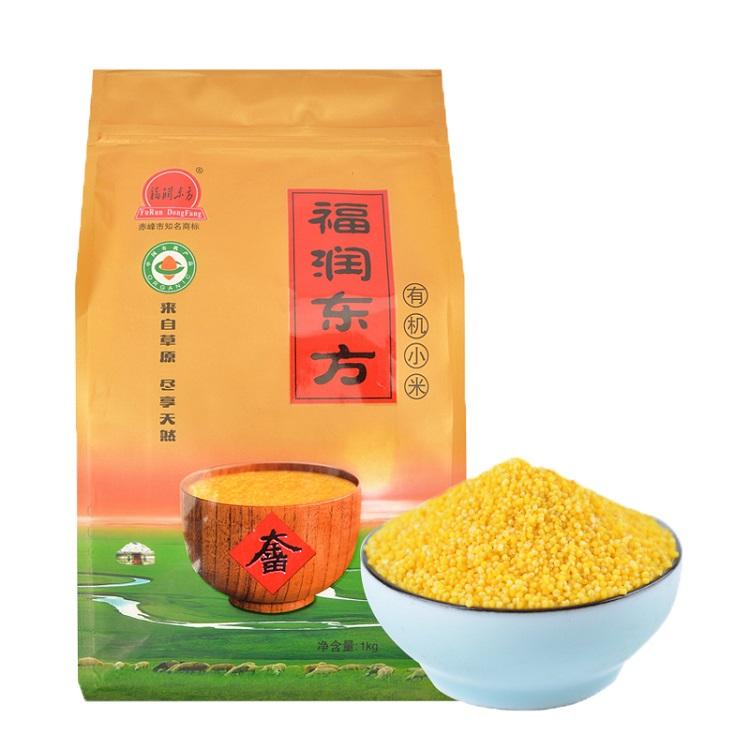 小米批发-采购划算的福润东方小米就找大地有机农业发展有限公司