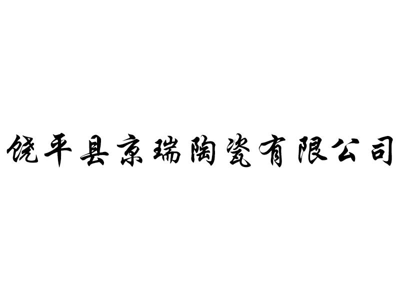 饶平县京瑞陶瓷有限公司