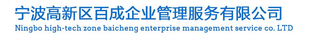 宁波高新区百成企业管理服务有限公司