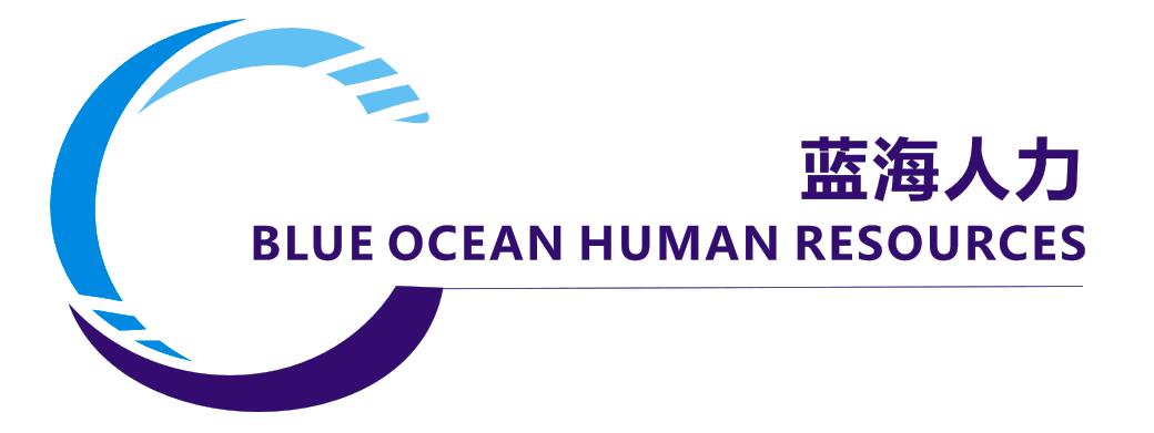 青岛蓝海人力资源服务有限公司