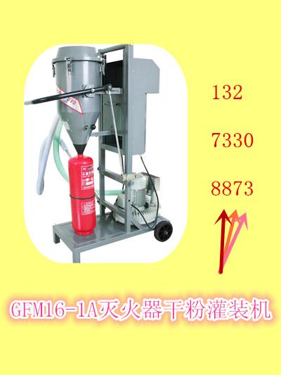 使用干粉灭火器灌装机常见故障。